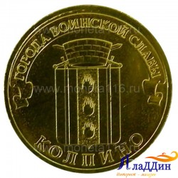 Монета Колпино города воинской славы