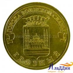 Монета город воинской славы Грозный