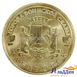 Монета город воинской славы Хабаровск