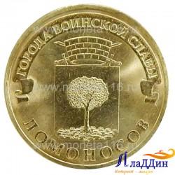Монета город воинской славы Ломоносов