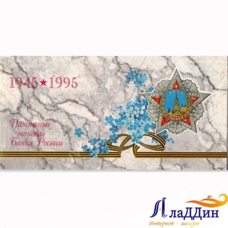 """Набор монет 1995 года """"50 лет Великой победы"""""""