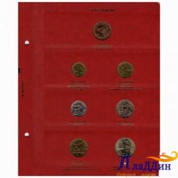"""Набор монет 1995 года """"50 лет Великой победы"""" в листе альбонумизматико"""