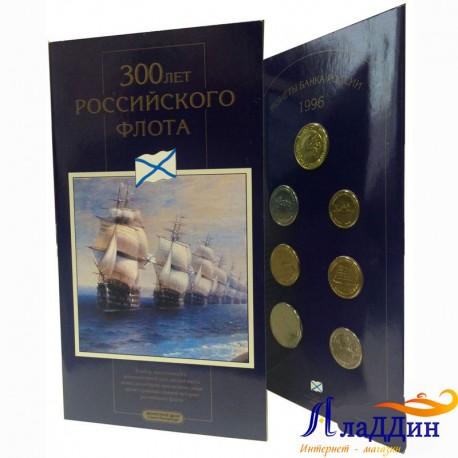 Набор памятных монет 300-летие Российского флота