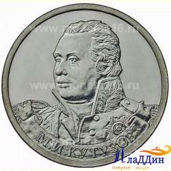Монета 2 рубля Кутузов М. И.