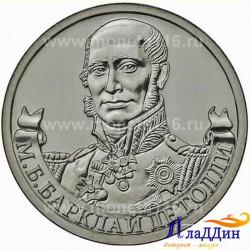 Монета 2 рубля Барклай де Толли