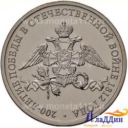 Монета 2 рубля Эмблема 200 лет победы России в Отечественной войне 1812 года