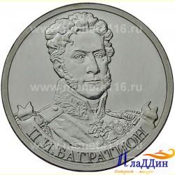 Монета 2 рубля Багратион П. И.