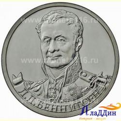Монета 2 рубля Беннигсен Л. Л.