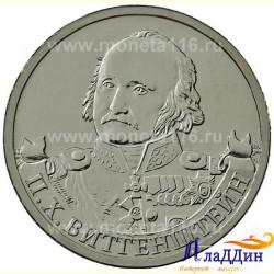 Монета 2 рубля Витгенштейн П. Х.