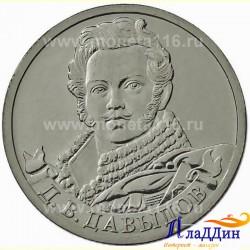 Монета 2 рубля Давыдов Д. В.