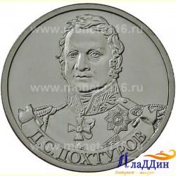 Монета 2 рубля Дохтуров Д.С.