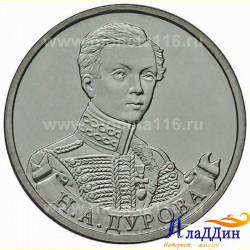 Монета 2 рубля Дурова Н. А.