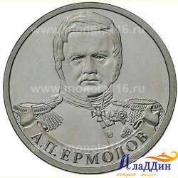 Монета 2 рубля Ермолов А.П.