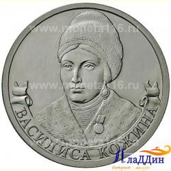 Монета 2 рубля Кожина Василиса