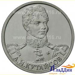 Монета 2 рубля Кутайсов А.И.