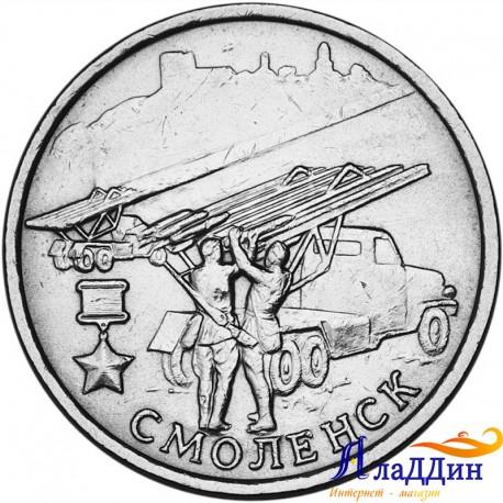 Монета город герой Смоленск