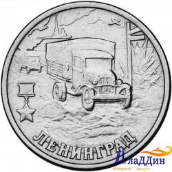 Монета город герой Ленинград
