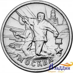 Монета город герой Москва