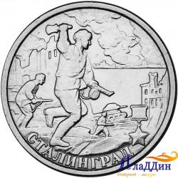 Монета город герой Сталинград