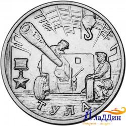 Монета город герой Тула