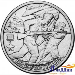Монета город герой Новороссийск
