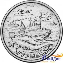 Монета город герой Мурманск