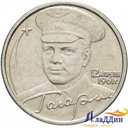 Монета 40 лет космического полета Гагарина Ю.А.