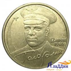 Монета 40 лет космического полета Гагарина Ю.А. СПМД