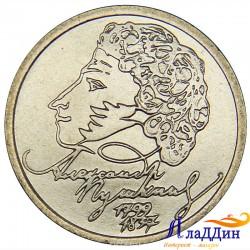 А.С. Пушкин сюрәте белән 1 сум тәңкәсе
