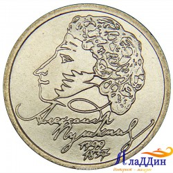 Монета 1 рубль А.С.Пушкин