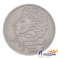 А.С. Пушкин сюрәте белән 1 сум тәңкәсе ММД