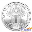 Монета 1 рубль 10 лет СНГ