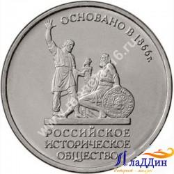 Монета 5 рублей Русское Историческое общество. 2016 год