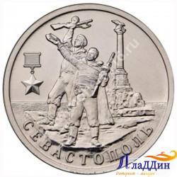 Монета город герой Севастополь