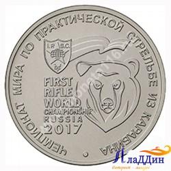 Монета 25 рублей «Чемпионат мира по практической стрельбе из карабина»
