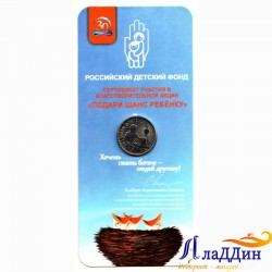 Монета 25 рублей «Добро детям»