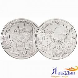 Набор монет «Три богатыря», «Винни Пух».