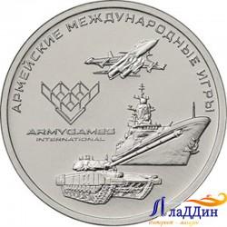 Монета 25 рублей «АРМЕЙСКИЕ МЕЖДУНАРОДНЫЕ ИГРЫ»