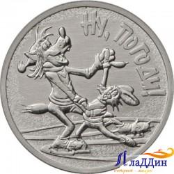 """Монета 25 рублей """"Ну погоди"""""""
