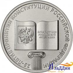"Монета 25 рублей ""25 лет Конституции"""