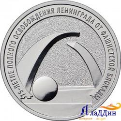 25 рублей. 75-летие полного освобождения Ленинграда от фашистской блокады