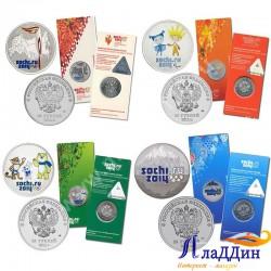 Набор монет, посвященных Олимпийским играм в Сочи 2014г. ЦВЕТНЫЕ