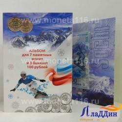 Набор монет и банкнот Олимпиада в Сочи