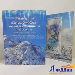 Набор монет и банкнот Сочи 2014
