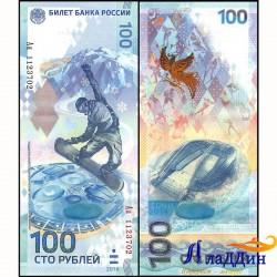 Банкнота 100 рублей, посвященная Олимпийским играм в Сочи. Серия Аа