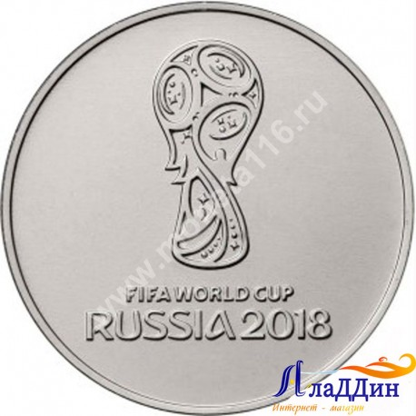 Монета 25 рублей Эмблема Чемпионата мира