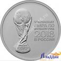 Монета 25 рублей. Чемпионат мира по футболу 2018г. ФИФА