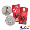 Монета 25 рублей Эмблема Чемпионата мира. ЦВЕТНАЯ