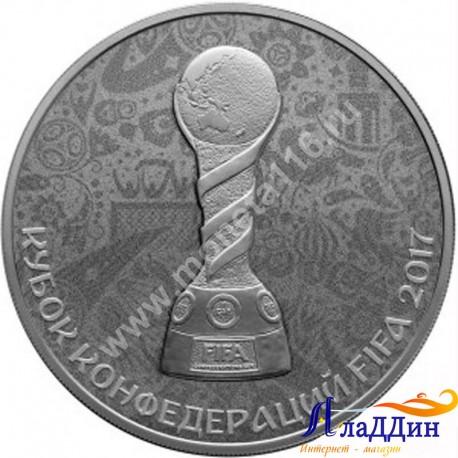 Монета 3 рубля Кубок конфедерации ФИФА