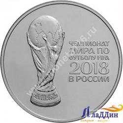 Монета 3 рубля Кубок Чемпионата мира по футболу 2018 года
